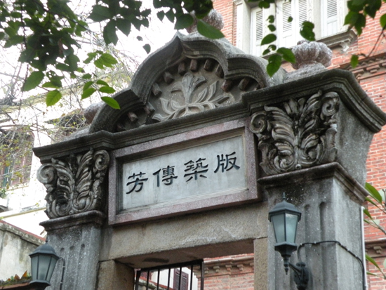 傅姓的后世子孙们都将这4个字写在门匾上,用来彰显自己姓氏辉煌的历史