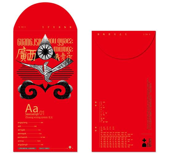 今年春节期间,由34名中国一线设计师为家乡设计红包的活动引起很多人的兴趣,带着34个省(区、市)浓浓地方特色的鸡年新春红包,引得大家纷纷点赞求购。80后广告设计师黄清穗参与了这次活动,为广西壮族自治区的新年红包设计代言。 壮族小伙儿黄清穗在创作时都用清穗这个名字,他是2016年11月底收到艺酷D+设计再生计划邀请的,这是一次为传承发扬传统年俗文化而特别组织的主题创意活动。清穗花了半个月时间,设计了两款广西主题的新年红包。一款以新壮文首字母A为主元素,另一款则是一名壮族阿妹的美丽剪影。经过斟酌,清穗向活动
