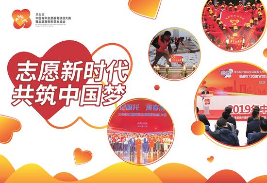 志愿新时代 共筑中国梦