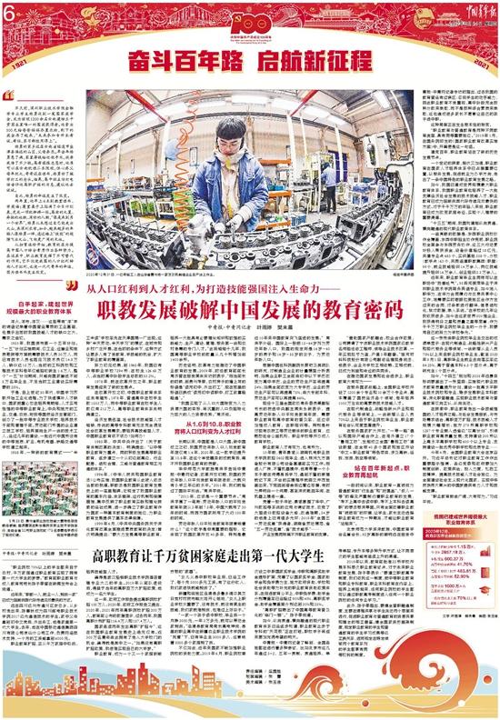 职教发展破解中国发展的教育密码