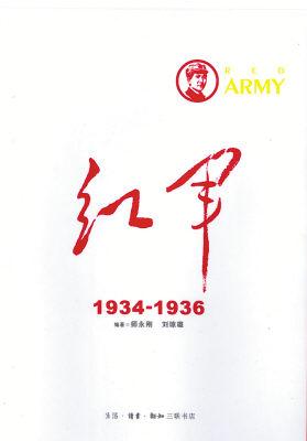 红军1934-1936金庸散文集在万圣同步上榜 - 师永刚 - 师永刚