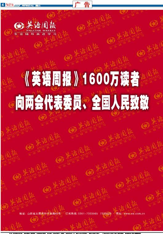 ·英语周报-中国青年报