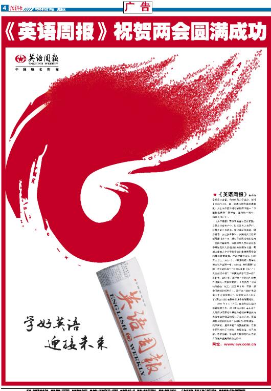 ·《英语周报》祝贺两会圆满成功-中国青年报