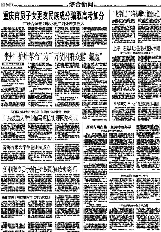 ·重庆官员子女更改民族成分骗取高考加分-中国青年报