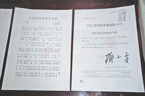 1988年中央军委主席邓小平签署命令,颁布《中国人民解放军军歌》。