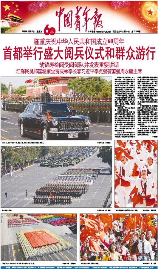 中国青年报,报纸报头报眉设计 青年报版式,中国报刊设计网; 中国青年