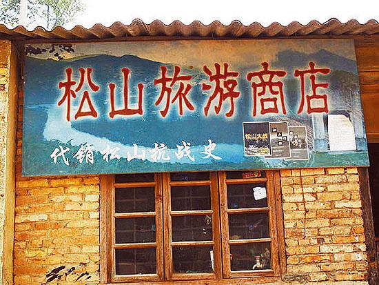转载:中国青年报【冰点特稿】:一场战争的两种纪念 - 余戈 - 余戈铁马