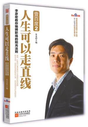 你应该拥有阳光下的成功——李彦宏给青年人的一封信 - 进步青年 -  激情燃烧的岁月