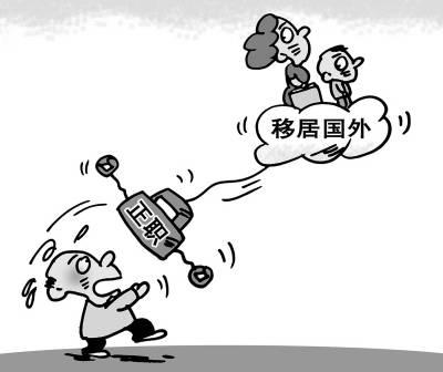 8名党官瞒报婚姻绿卡房产股票露馅(图)