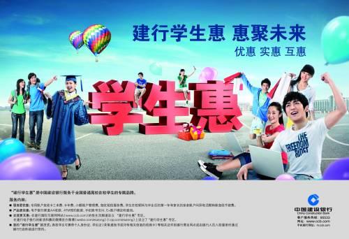 建行学生惠-中国青年报