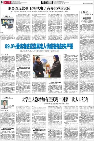 有望实现中国第二次人口红利