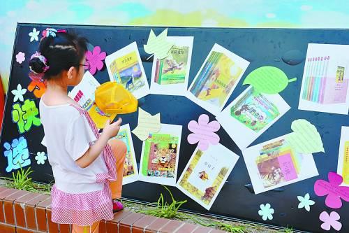 阅读构筑幸福的教育天地
