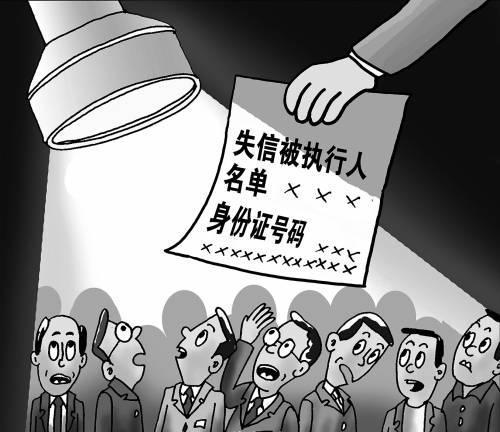 全国法院将失信执行人纳入黑名单-中国青年报
