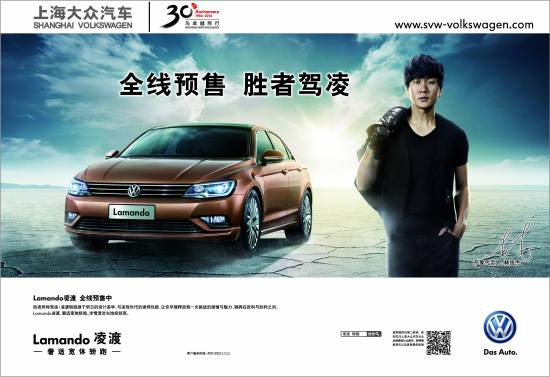 上海大众汽车 凌渡-中国青年报