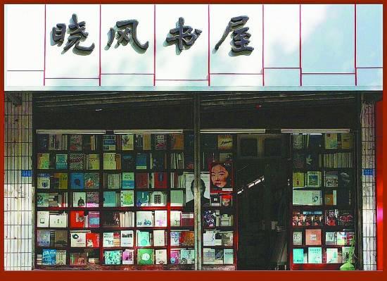 实体书店之惑-中国青年报