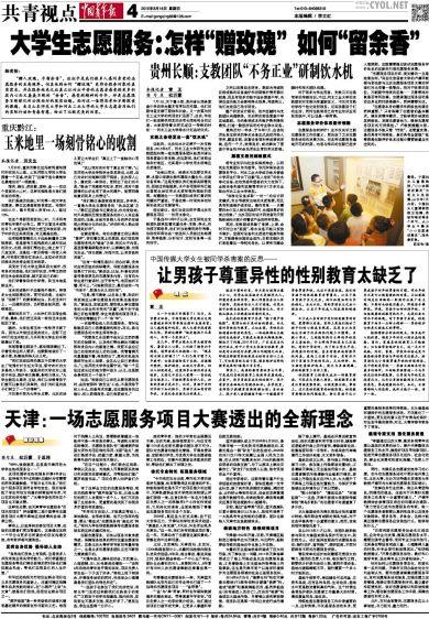 天津:一场志愿服务项目大赛透出的全新理念-中国青年报
