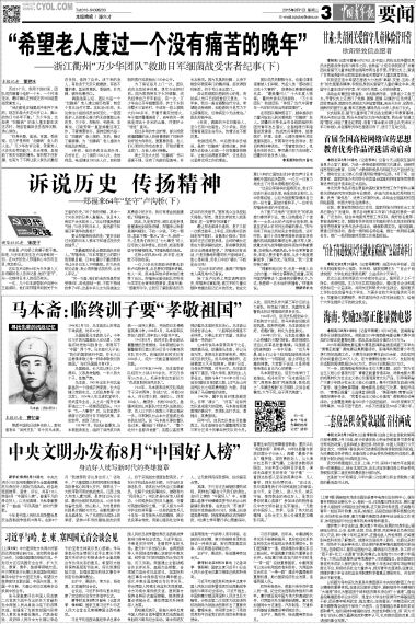"20165s土豪金市场价马本斋:临终训子要""孝敬祖国""-中国青年报2016新速腾凯旋金"