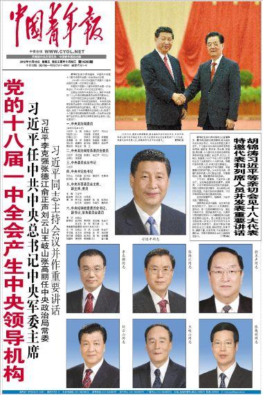 党的十八届一中全会产生中央领导机构